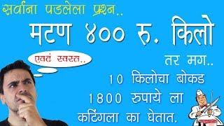 Download मटण ४०० रु. प्रती किलो, मग १० किलोचा बोकड १८०० ते २००० पर्यंतच का कटिंगसाठी विकत घेतात.? Video