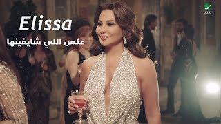 Download Elissa ... Aaks Elli Shayfenha - Video Clip | إليسا ... عكس اللي شايفينها - فيديو كليب Video