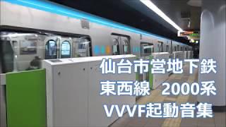 Download ギアの音がしない?仙台市営地下鉄東西線2000系インバーター音集 Video