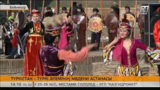 Download Түркістан шаһары түркі әлемінің 2017 жылғы мәдени астанасы болып жарияланды Video