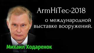 Download Михаил Ходаренок - Отказ от Армении грозит России бедой. Video