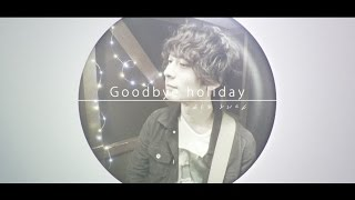 Download Goodbye holiday / 「パラダイムシフター」 MUSIC VIDEO Video