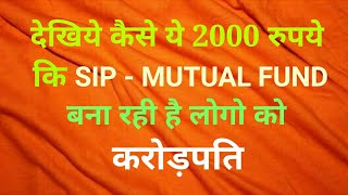 Download Mutual Funds and SIPs Returns- best SIP investment plan 2018 in hindi Video