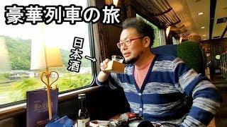 Download ファーストクラス体験【豪華列車の旅】青の交響曲(シンフォニー) Video