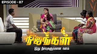 Download My Wife is in Coma for more than 6 months - Nijangal #87 - நிஜங்கள் | Sun TV Show Video