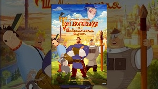 Download Три Богатыря и Шамаханская Царица (мультфильм) Video