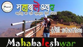 Download खूबसूरत पंचगनी और महाबळेश्वर हिल स्टेशन के पॉईंट्स कि जानकारी Mahabaleshwar Hill station Video