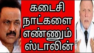 Download M.K.STALIN| DMK |COUNTING |LAST |DAYS |SECRET| REVEALED Video