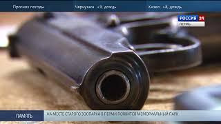 Download В Перми выбирали «Лучшего следователя» Video