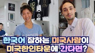 Download 한국어 잘하는 미국사람이 미국한인타운에 간다면? Video