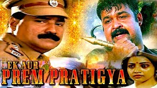 Download Mohanlal, Khushboo, Action Romantic Movie | New South Indian Hindi Dubbed Movie | Video