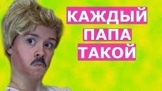Download КАЖДЫЙ ПАПА ТАКОЙ Video