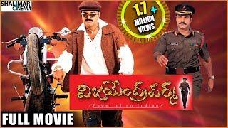 Download Vijayendra Varma Full Length Telugu Movie    Nandamuri Balakrishna,Laya,Sangeeta,Ankita Video