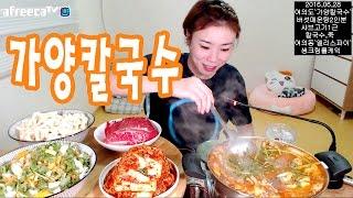 Download 입짧은 햇님의 먹방~!mukbang(원본)(가양칼국수,엘리스파이 160628) Video