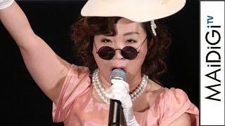 Download キンタロー。の「オノ・ヨーコ」モノマネ披露に千秋が絶賛! 映画「ロイヤル・ナイト」公開記念イベント4 Video