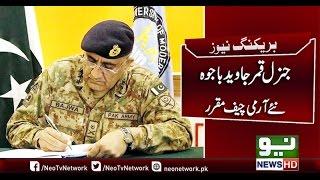 Download Lt Gen Qamar Javed Bajwa chosen as new army chief Video