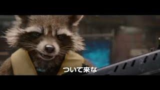 Download 映画『ガーディアンズ・オブ・ギャラクシー』予告編 Video