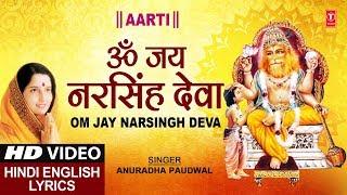 Download Om Jay Narsingh Deva,Shri Narsingh Aarti, ANURADHA PAUDWAL,Hindi English Lyrics, Shri Narsingh Stuti Video