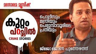 Download Polisum Manthriyum Perumbavoorile Prathiyum |Crime Story 06 | Jijo John Puthezhath |കുറ്റം പറച്ചില് Video