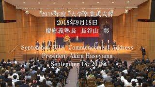Download 2018年度9月大学卒業式式辞/September 2018 Commencement Address Video