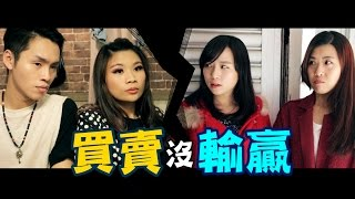 Download 這群人 TGOP│買賣沒輸贏 No such thing when it comes to business Video