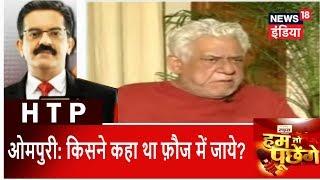 Download Shaheed Jawan Par Bole Ompuri, Kisne kaha tha Fauj Mein Jaaye | Hum to Puchenge Video