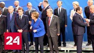 Download ″А где Путин?″ Макрон и Меркель ″потеряли″ президента России на конференции по Ливии Video