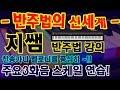 Download [지쌤 반주법 강의] 찬송가나 멜로디를 풍성히 치기위한 연습3화음으로 스케일치기 (by 지미경) Video