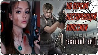 Download Resident Evil 4 Ultimate HD Edition Прохождение [PS4] Video