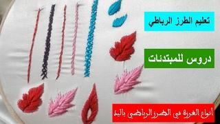 Download أنواع الغرزة في الطرز الرباطي باليد للمبتدئات tarz rbati Video