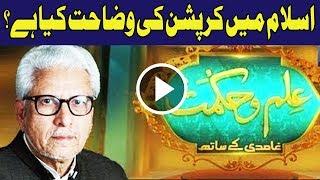 Download Islam Main Corruption Ko Kaisay Bayan Kiya Gaya Hai? Ilm O Hikmat with Javed Ghamidi - 22 October Video