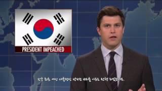 Download 미국 SNL에 언급된 박근혜 대통령 탄핵 Video