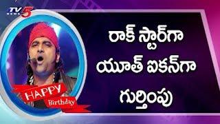 Download Rock Star Devi Sri Prasad Birthday Special Video | TV5 Video