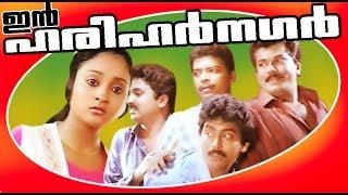 Download In Harihar Nagar | Malayalam Superhit Full Movie | Mukesh & Jagatheesh Video