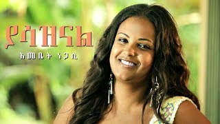 Download Emebet Negasi - Yasazinal | ያሳዝናል - New Ethiopian Music 2017 Video