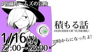 Download #佐藤ホームズの冒険 HANASHI OF TUMORU Video