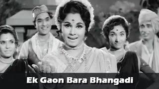 Download Ek Gaon Bara Bhangadi - Title Song - Ram Kadam Classic Marathi Song - Ek Gaon Bara Bhangadi Video