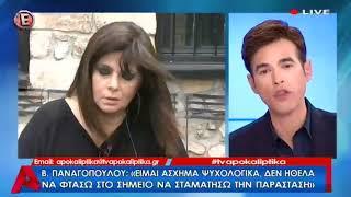 Download Youweekly.gr: Κατέρρευσε η Παναγοπούλου Video