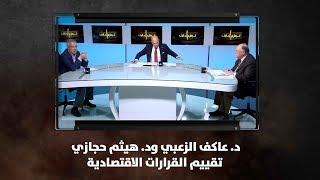 Download د. عاكف الزعبي ود. هيثم حجازي - تقييم القرارات الاقتصادية - نبض البلد Video