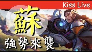 Download 初吻KissLive【傳說對決】開箱蘇今天當個傳說狙擊手!! Video
