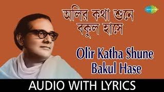 Download Olir Katha Shune Bakul Hase with lyrics | অলির কথা শুনে বকুল হাসে | Hemanta Mukherjee Video