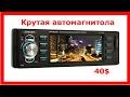 Download Крутая автомагнитола из поднебесной (c экраном 4.1 дюйма) Video