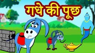 Download गधे की पूछ | The Donkeys Tail | New Hindi Story for Children | Koo Koo Tv Hindi Video