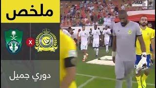 Download ملخص مباراة الأهلي والنصر في الجولة 3 من دوري جميل Video