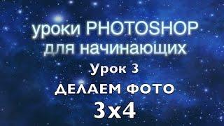 Download Фотошоп. Фото3х4 Video