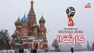 Download أخطر ما يهدد مونديال روسيا 2018 .. تعرف عليه ؟! Video