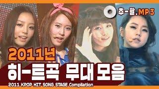 Download ★다시 보는 2011년 히트곡 무대 모음★ ㅣ 2011 KPOP HIT SONG STAGE Compilation Video