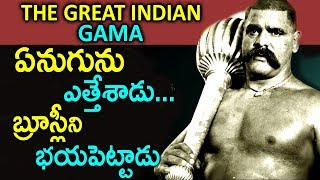 Download బ్రూస్లీని సైతం భయపెట్టిన పహిల్వాన్ గామా || The Great Gama Pehlwan Biography || Inspirational Video Video