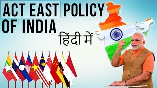 Download Act East Policy of India - Look East Vs Act East - International Relations - Current Affairs 2017 Video