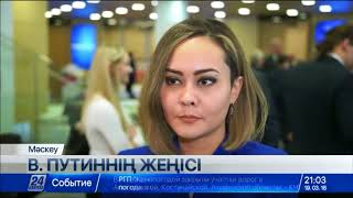 Download Сайлаудың алдын ала қорытындысы бойынша В.Путин рекордтық дауыс жинаған Video
